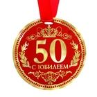 """Медаль """"50 С Юбилеем"""""""