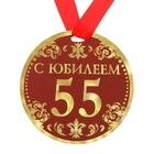 """Медаль """" С Юбилеем 55"""""""