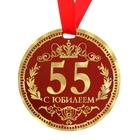 """Медаль """" 55 С Юбилеем"""""""