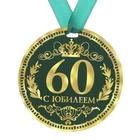 """Медаль """" 60 С Юбилеем"""""""