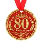 """Медаль """"80 С Юбилеем"""""""
