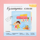 Кулинарная книга «Книга маленького поваренка», набор для создания, 15,5 × 15,5 × 2,5 см