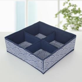 Органайзер для белья «Волна», 4 ячеек, 29×29×10 см, цвет синий Ош