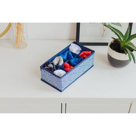 Органайзер для белья «Волна», 8 ячеек, 28×14×10 см, цвет синий Ош