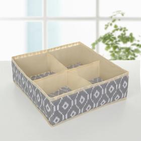 Органайзер для белья «Ромбы», 4 ячейки, 29×29×10 см, цвет серый Ош