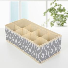 Органайзер для белья «Ромбы», 8 ячейки, 28×14×10 см, цвет серый Ош