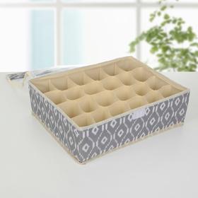 Органайзер для белья с крышкой «Ромбы», 24 ячейки, 38×30×12 см, цвет серый - фото 4641206