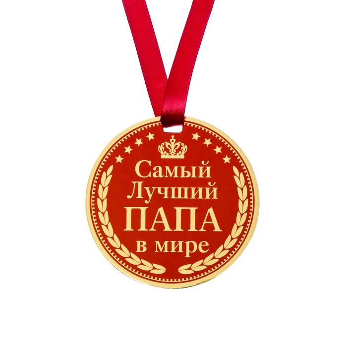 """Медаль """"Самый лучший папа в мире"""""""