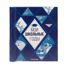 """Фотоальбом """"Мои школьные годы"""", 10 магнитных листов размером 12 х 18,7 см"""