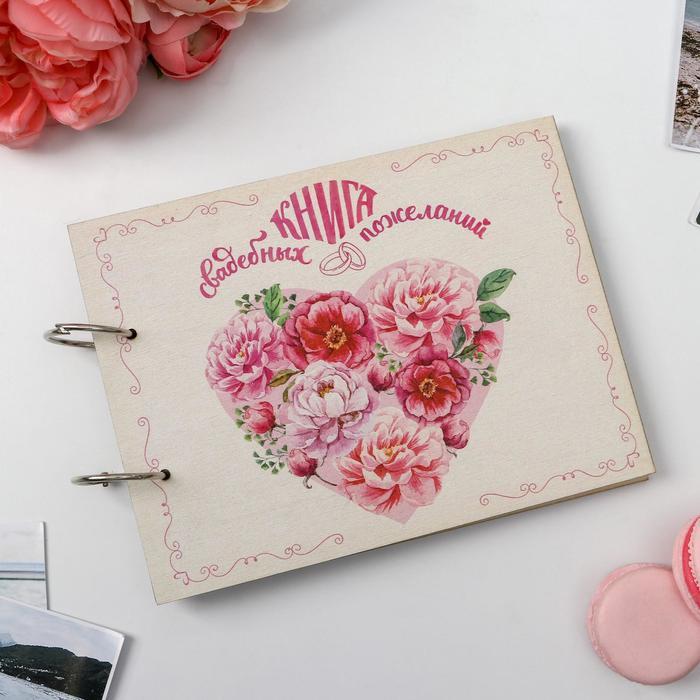 """Книга пожеланий в деревянной обложке """"Цветы"""""""