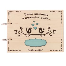 """Книга пожеланий в деревянной обложке """"Птички"""""""