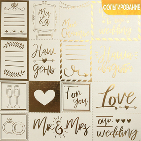 "Pearl paper with embossed ""Our wedding"", 30.5 x 30.5 cm, 250 g/m"