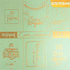 Бумага для скрапбукинга жемчужная с фольгированием «С Днём рождения!», 20 × 20 см, 250 г/м