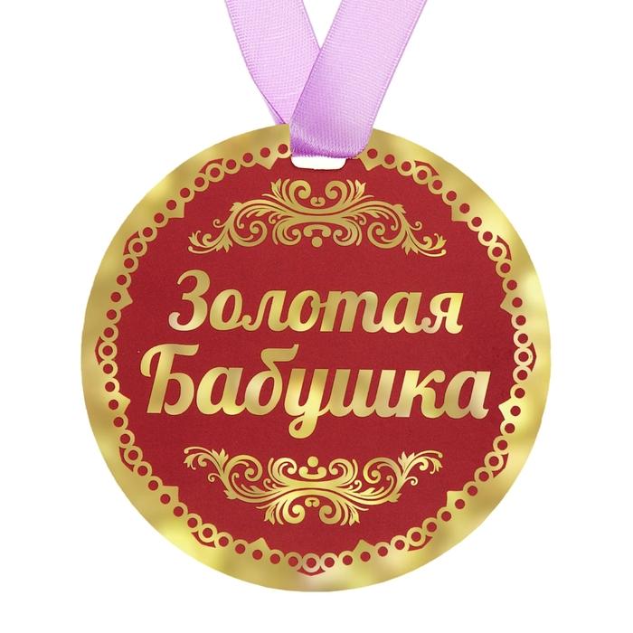 "Медаль ""Золотая бабушка"""