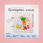 Кулинарная книга «Люблю готовить!», набор для создания, 15,5 × 15,5 × 2,5 см