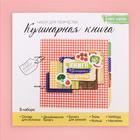 Кулинарная книга «Для кулинарных шедевров», набор для создания, 15,5 × 15,5 × 2,5 см