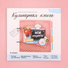 Набор для создания кулинарной книги «Мои рецепты», 15.5 × 15.5 × 2.5 см