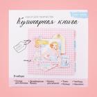 Кулинарная книга «Лучшая хозяйка», набор для создания, 15,5 × 15,5 × 2,5 см
