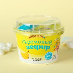 Кремовый Зефир «ВСЕГДА ГОТОВь!» со вкусом банана 130 г