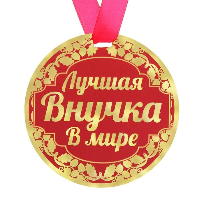 """Медаль """"Лучшая внучка в мире"""""""
