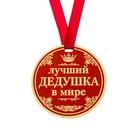 """Медаль """"Лучший дедушка в мире"""""""
