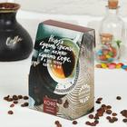 """Кофе молотый в коробке """"Нельзя купить счастье"""", 100 г"""