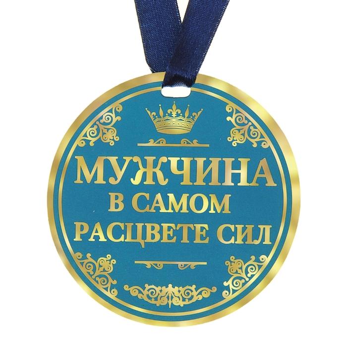 """Медаль """"Мужчина в самом расцвете сил"""""""