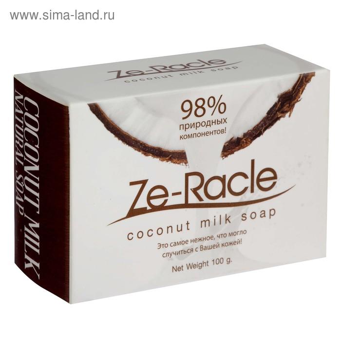 Натуральное мыло из кокосового молока Ze-Racle, 100 гр