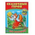 Аппликации для малышей 3D. Сказочные герои (210*285мм, 16 стр. (4+4)