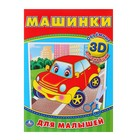 Аппликации для малышей 3D. Машинки (210*285мм, 16 стр. (4+4)