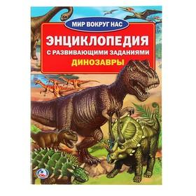 Энциклопедия с развивающими заданиями «Динозавры»