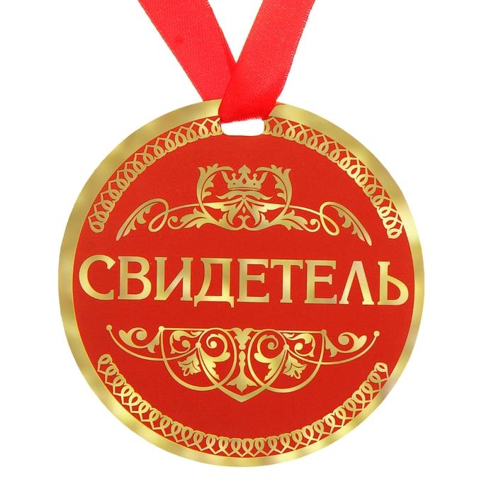 """Медаль """"Свидетель"""""""