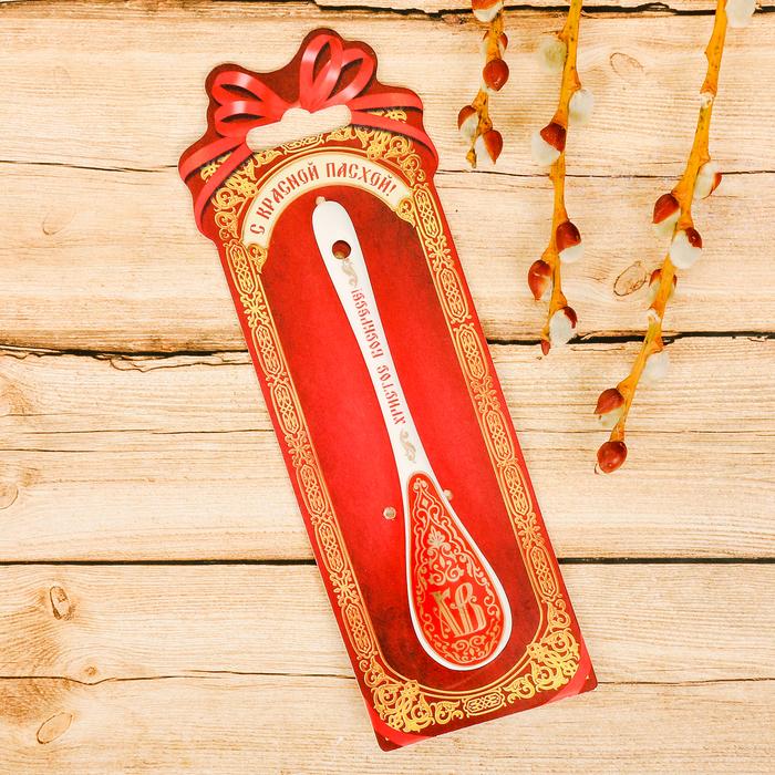 Пасхальная ложка сувенирная «ХВ» - фото 308120913