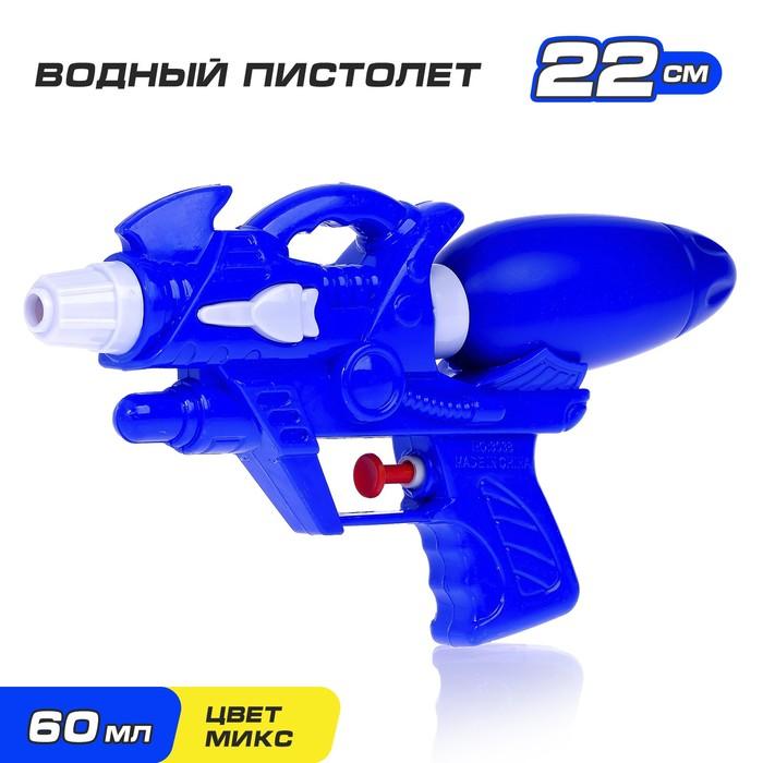 Водный пистолет «Всплеск», цвета МИКС