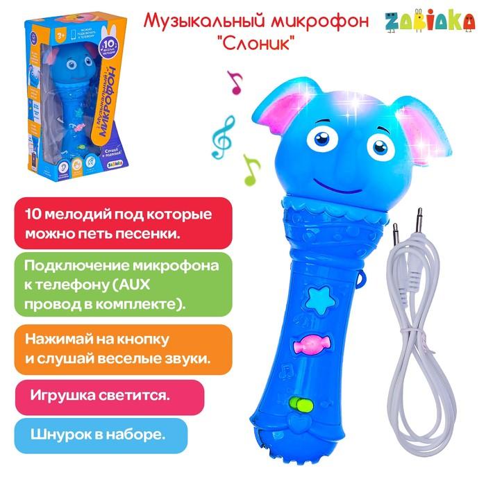 """ZABIAKA Музыкальный микрофон """"Слоник"""" свет, звук, работает от батареек №SL-00864A"""