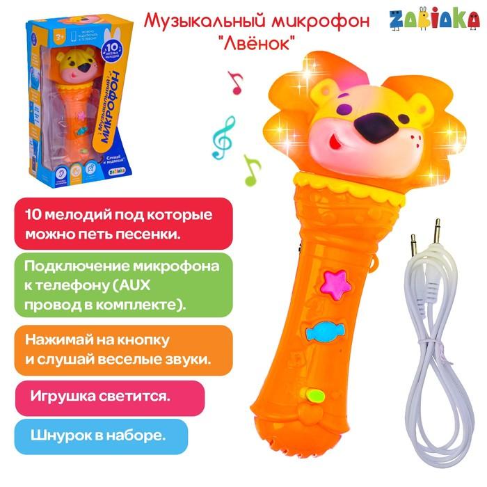 """ZABIAKA Музыкальный микрофон """"Львёнок"""" свет, звук, работает от батареек №SL-00864C"""