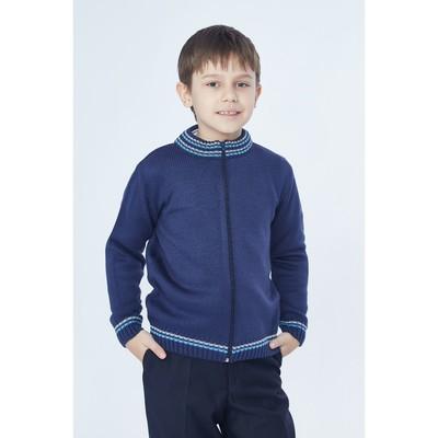 Джемпер детский на молнии, рост 146 см, цвет тёмно-синий