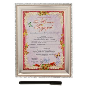 """Сертификат в рамке """"На желанный подарок"""""""