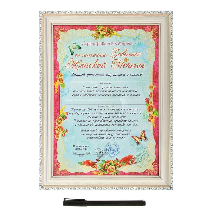 """Сертификат в рамке """"На исполнение заветной женской мечты"""""""