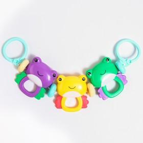 Растяжка на коляску/кроватку «Лягушата»,3 игрушки