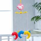 Мобиль музыкальный «Дельфинчик», 3 игрушки, заводной, без кронштейна