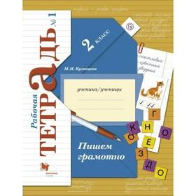 Рабочая тетрадь. ФГОС. Пишем грамотно 2 класс, Часть 1. Кузнецова М. И.