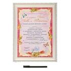 """Сертификат в рамке """"На получение ласки, любви и нежности"""""""