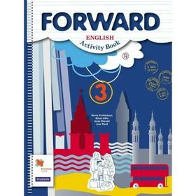 Forward. Английский язык. 3 класс. Рабочая тетрадь. Вербицкая М. В., Уорелл Э., Эббс Б.