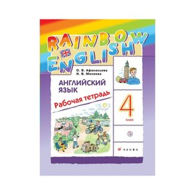 Рабочая тетрадь. ФГОС. Английский язык. Rainbow English 4 класс. Афанасьева О. В.