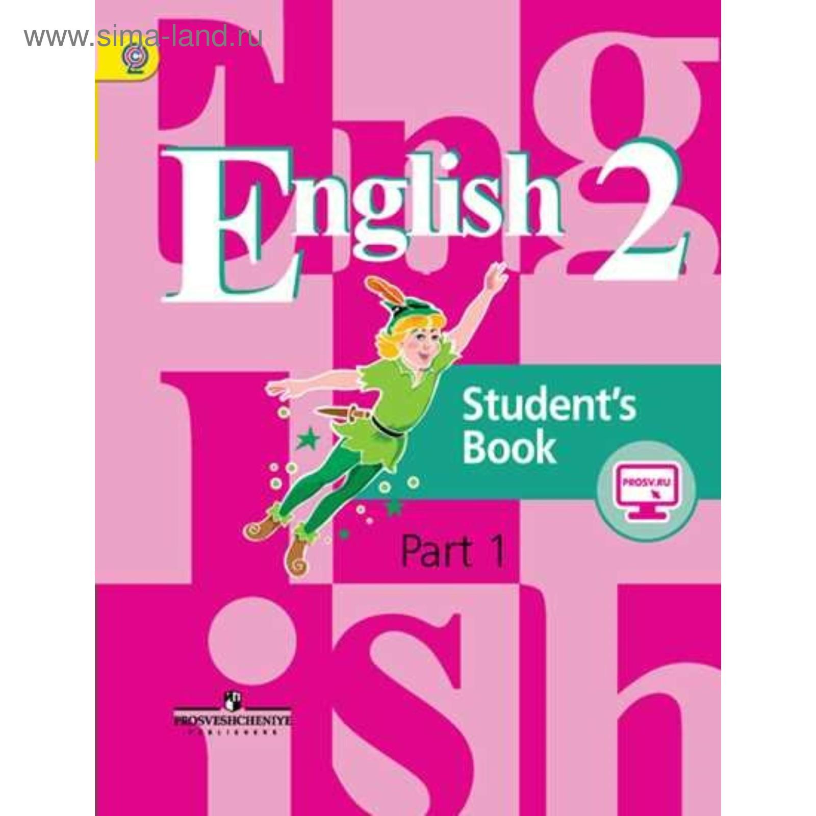 английский язык 4 класс кузовлев книга