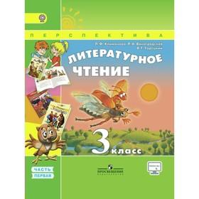 Литературное чтение. 3 класс. Учебник в 2-х частях. Часть 1. Климанова Л. Ф.