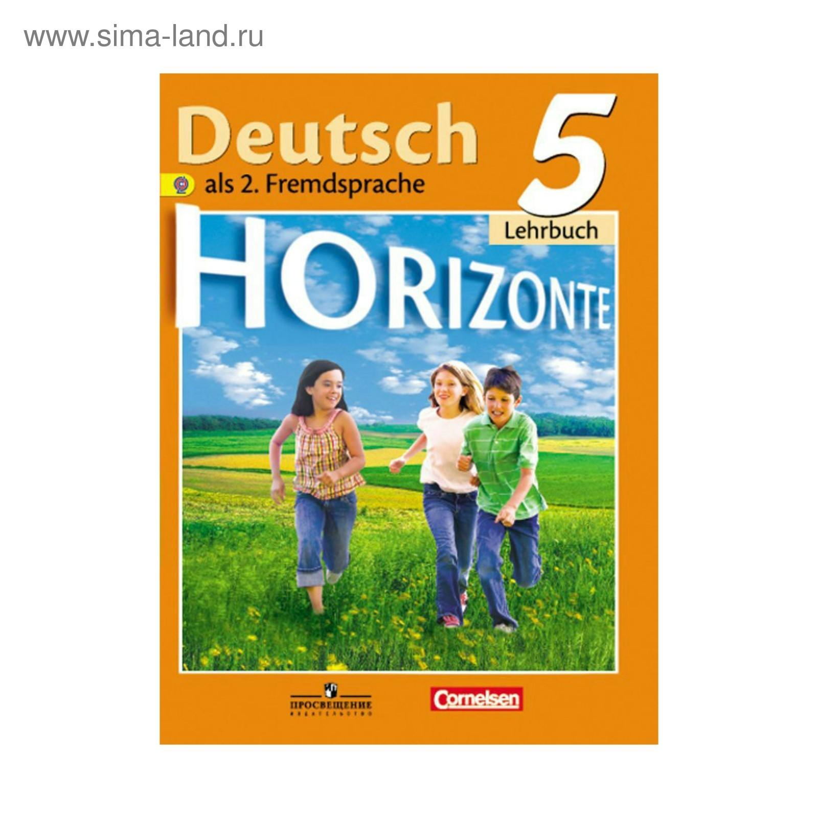 гдз по немецкому языку 8 класс горизонты