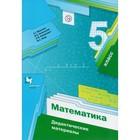 Математика 5 кл. Дид. материалы Мерзляк /ФГО 2018