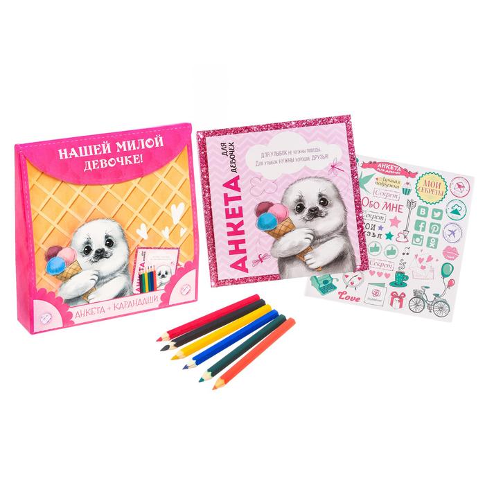 """Подарочный набор """"Нашей милой девочке"""": анкета для девочек в твёрдой обложке с наклейками и карандаши, 6 шт"""